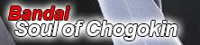 Bandai-Soul-of-Chogokin