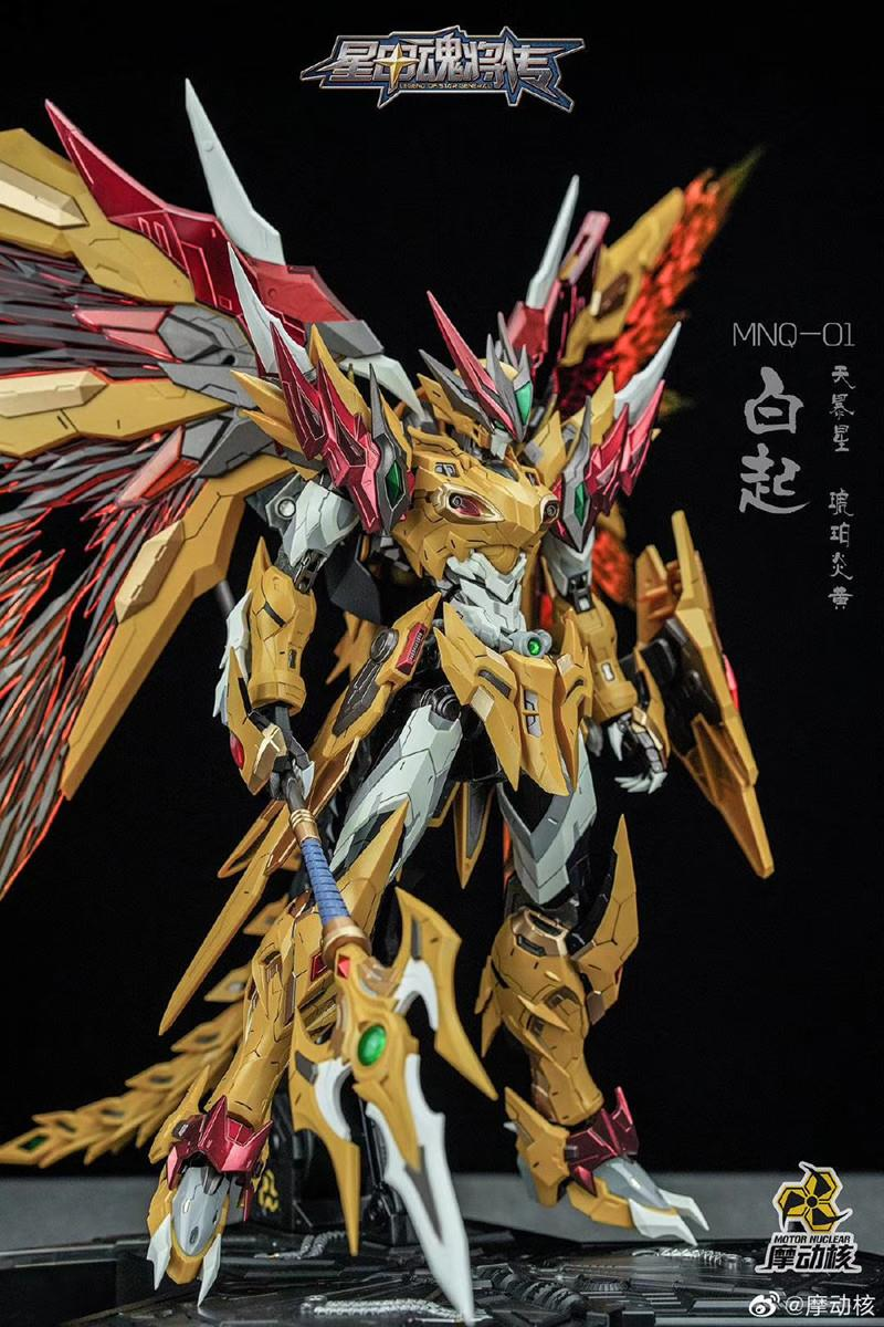 mnq01 baiqi - yellow dragon