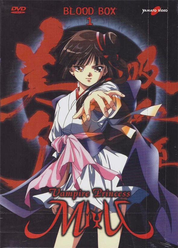 DVD - VAMPIRE PRINCESS MIYU BOX 1